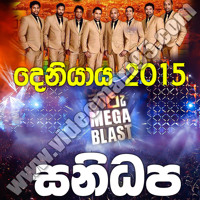 SANIDAPA HIRU MEGA BLAST DENIYAYA 2015 MP3